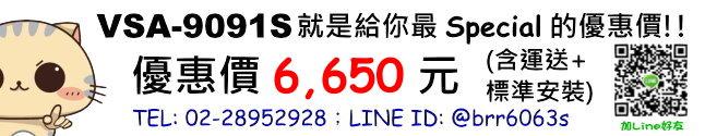 price-VSA9091S