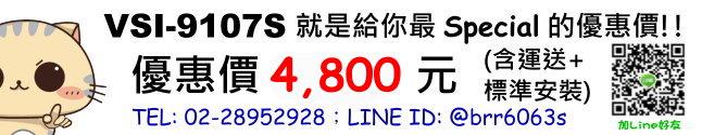 price-VSI-9107S