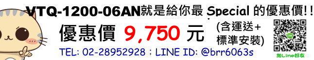 price-VTQ-1200-06AN