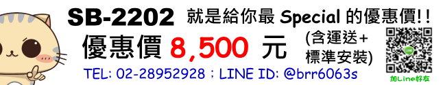 price-sb2202