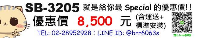 price-sb3205