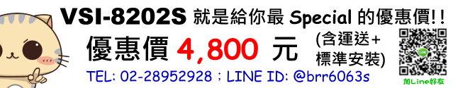 price-vsi-8202s