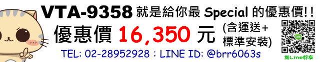 price-vta9358