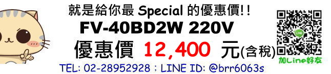 price-FV40BD2W