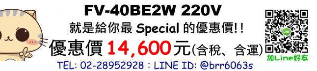price-FV40BE2W