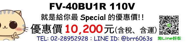 price-FV40BU1R