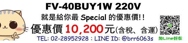 price-fv40buy1w